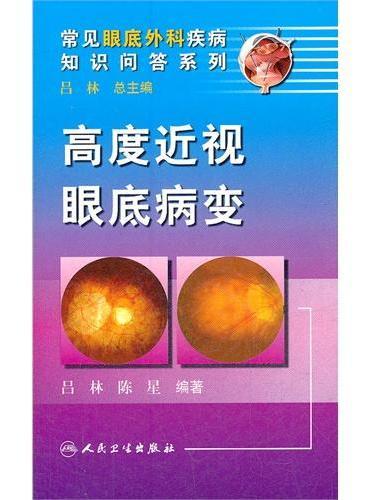 常见眼底外科疾病知识问答系列——高度近视眼底病变
