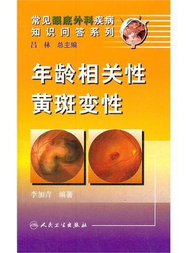 常见眼底外科疾病知识问答系列——年龄相关性黄斑变性