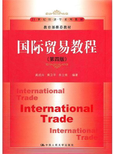 国际贸易教程(第四版)(21世纪经济学系列教材;教育部推荐教材)