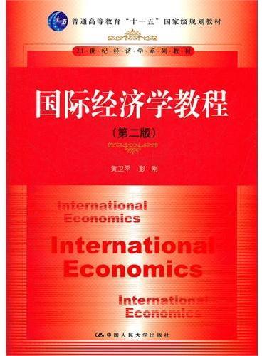 """国际经济学教程(第二版)(21世纪经济学系列教材;普通高等教育""""十一五""""国家级规划教材)"""