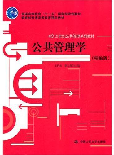 """公共管理学(精编版)(21世纪公共管理系列教材;普通高等教育""""十一五""""国家级规划教材;教育部普通高等教育精品教材)"""