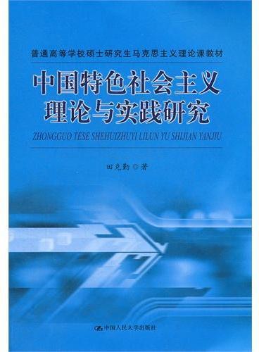 中国特色社会主义理论与实践研究(普通高等学校硕士研究生马克思主义理论课教材)