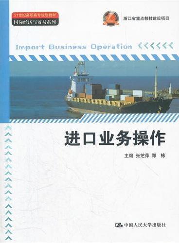 进口业务操作(21世纪高职高专规划教材·国际经济与贸易系列)