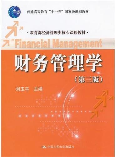 """财务管理学(第三版)(教育部经济管理类核心课程教材;普通高等教育""""十一五""""国家级规划教材)"""