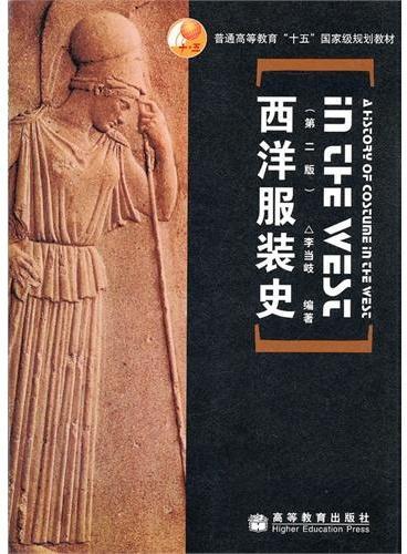 西洋服装史(第2版普通高等教育十五国家级规划教材)