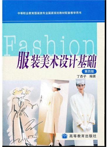 服装美术设计基础(第4版中等职业教育服装类专业国家规划教材配套教学用书)