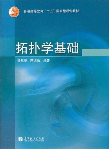 拓扑学基础(普通高等教育十五国家级规划教材)