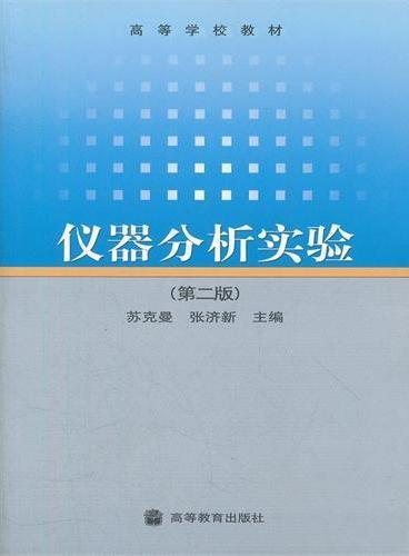 仪器分析实验(第2版高等学校教材)