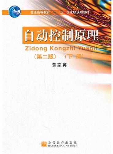 自动控制原理(第2版下普通高等教育十一五国家级规划教材)