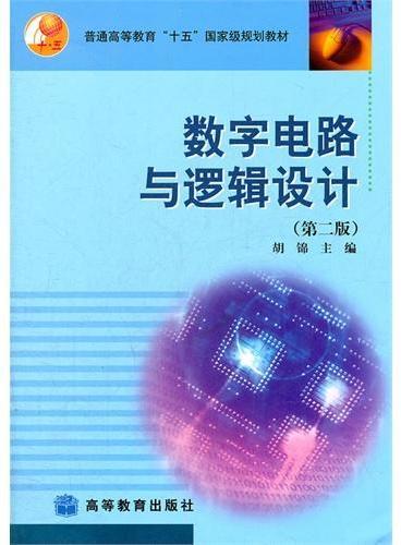 数字电路与逻辑设计(第2版普通高等教育十五国家级规划教材)