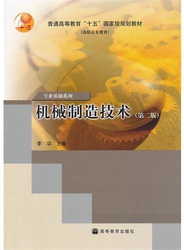 机械制造技术(第2版高职高专教育普通高等教育十五国家级规划教材)/专业基础系列