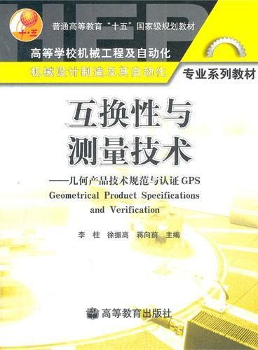互换性与测量技术(几何产品技术规范与认证GPS)/普通高等教育十五国家级规划教材