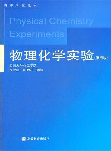 物理化学实验(第4版高等学校教材)