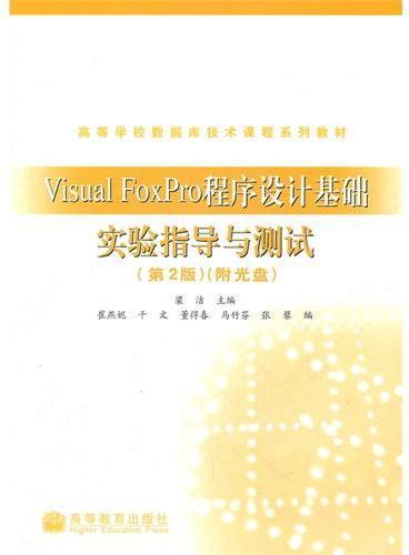 Visual FoxPro程序设计基础实验指导与测试(附光盘第2版高等学校数据库技术课程系列教材)