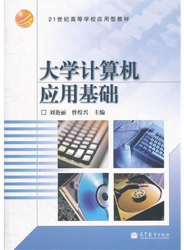 大学计算机应用基础(21世纪高等学校应用型教材)