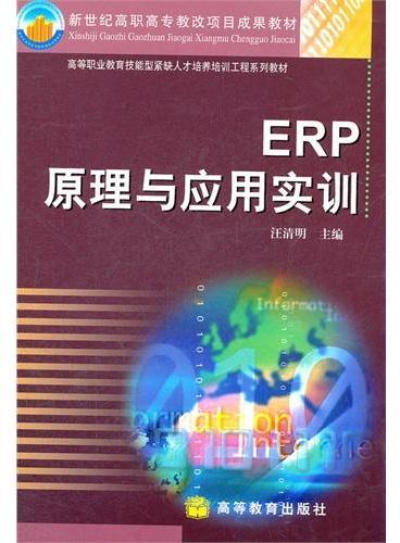 ERP原理与应用实训(高等职业教育技能型紧缺人才培养培训工程系列教材)