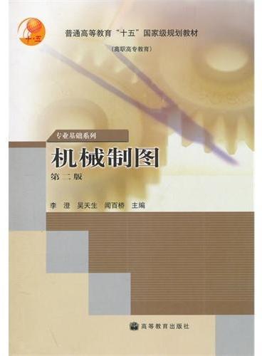 机械制图(第2版普通高等教育十五国家级规划教材)/专业基础系列