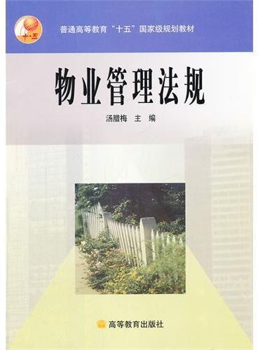 物业管理法规(普通高等教育十五国家级规划教材)