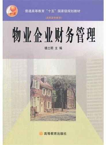 物业企业财务管理(普通高等教育十五国家级规划教材)