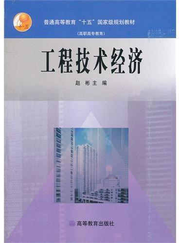 工程技术经济(高职高专教育)/普通高等教育十五国家级规划教材