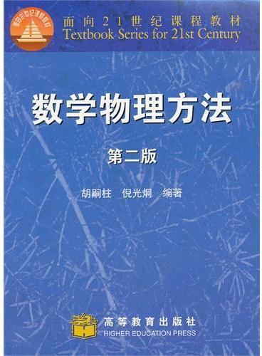 数学物理方法(第2版面向21世纪课程教材)