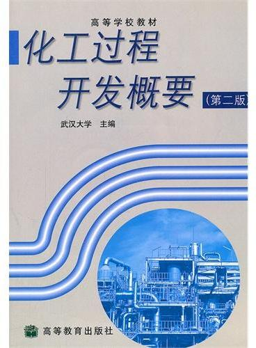 化工过程开发概要(第2版高等学校教材)