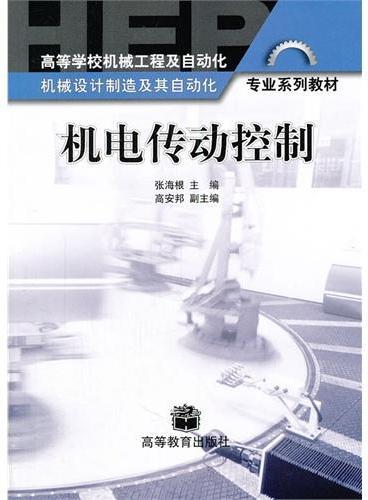 机电传动控制(高等学校机械工程及自动化机械设计制造及其自动化专业系列教材)