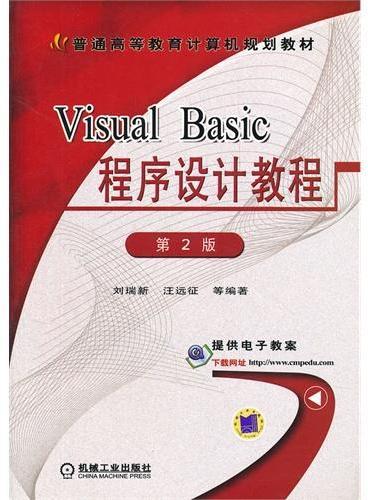 Visual Basic程序设计教程(第2版普通高等教育计算机规划教材)