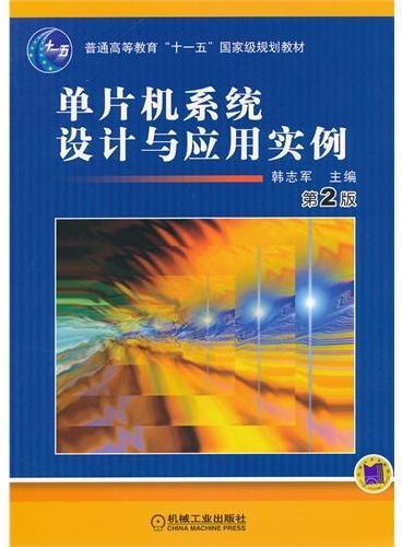 单片机系统设计与应用实例(第2版普通高等教育十一五国家级规划教材)