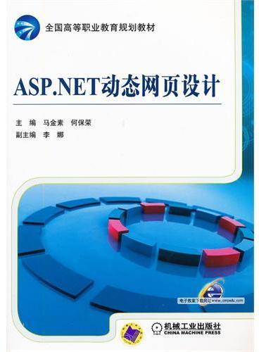 ASP.NET动态网页设计(全国高等职业教育规划教材)