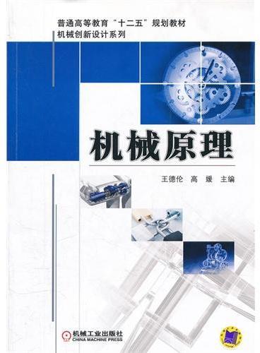 机械原理(普通高等教育十二五规划教材)/机械创新设计系列