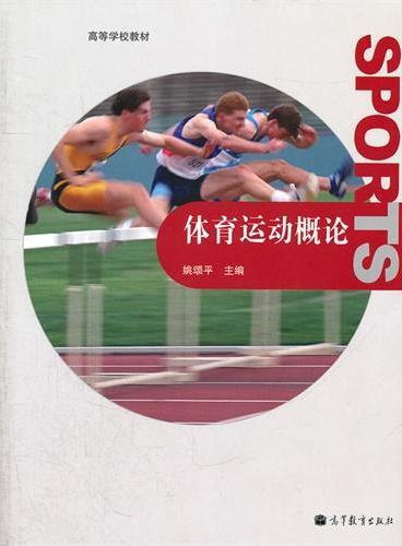 体育运动概论(高等学校教材)