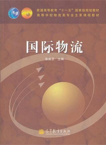国际物流(高等学校物流类专业主要课程教材)