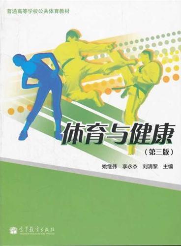 体育与健康(第3版普通高等学校公共体育教材)