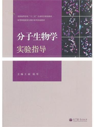 分子生物学实验指导(高等师范院校生物学系列实验教材)