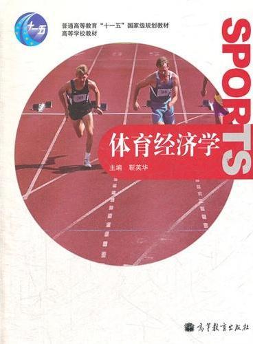 体育经济学(普通高等教育十一五国家级规划教材)