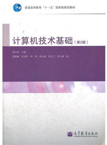 计算机技术基础(第2版普通高等教育十一五国家级规划教材)
