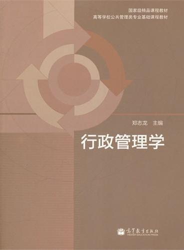 行政管理学(高等学校公共管理类专业基础课程教材)