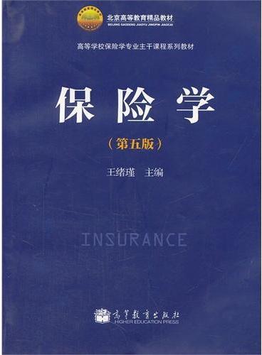 保险学(第5版高等学校保险学专业主干课程系列教材)