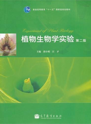 植物生物学实验(第2版普通高等教育十一五国家级规划教材)