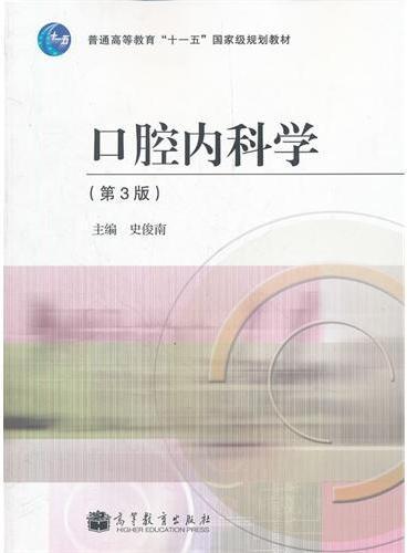 口腔内科学(第3版普通高等教育十一五国家级规划教材)