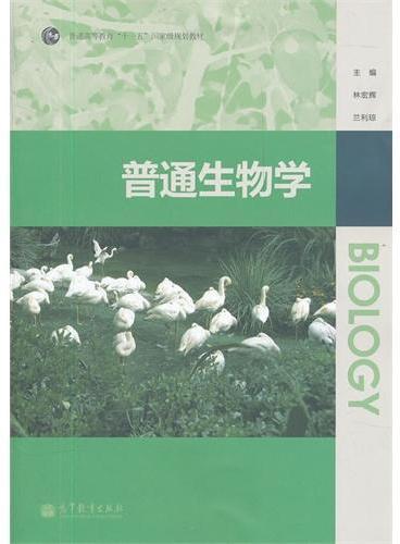 普通生物学(普通高等教育十一五国家级规划教材)