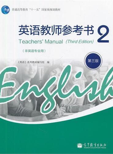 英语教师参考书(2第3版非英语专业用普通高等教育十一五国家级规划教材)