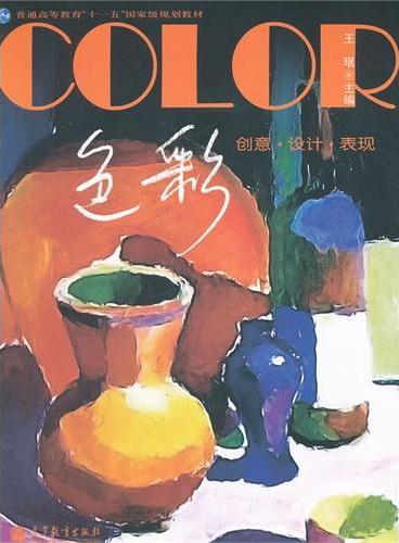 色彩(创意设计表现普通高等教育十一五国家级规划教材)