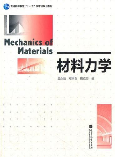 材料力学(普通高等教育十一五国家级规划教材)