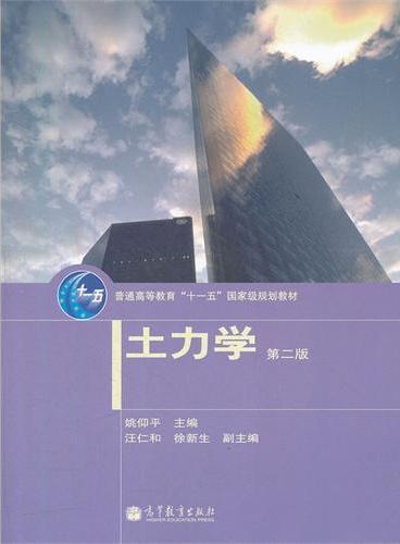 土力学(第2版普通高等教育十一五国家级规划教材)