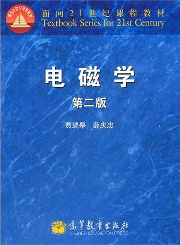 电磁学(第2版面向21世纪课程教材)