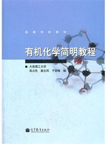 有机化学简明教程(高等学校教材)