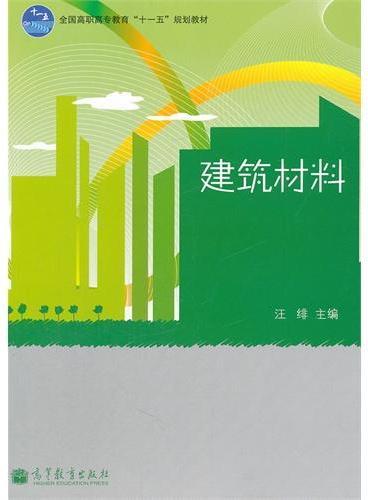 建筑材料(全国高职高专教育十一五规划教材)