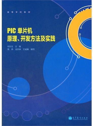 PIC单片机原理开发方法及实践(高等学校教材)